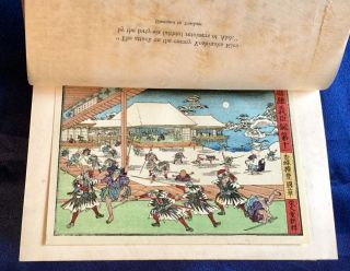 "THE LOYAL SAMURAI OF AKO; By Aisaburo Akiyama Author of ""Sights of Old Capital"" etc. Aisaburo..."